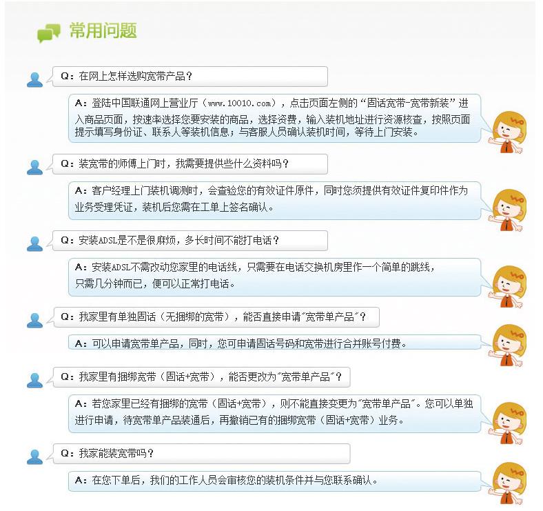 哈尔滨 家庭宽带 100元包月不限时 常见问题.png