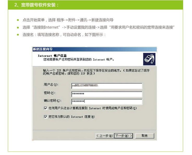 齐齐哈尔 家庭宽带 100元包月不限时 安装指南2.png