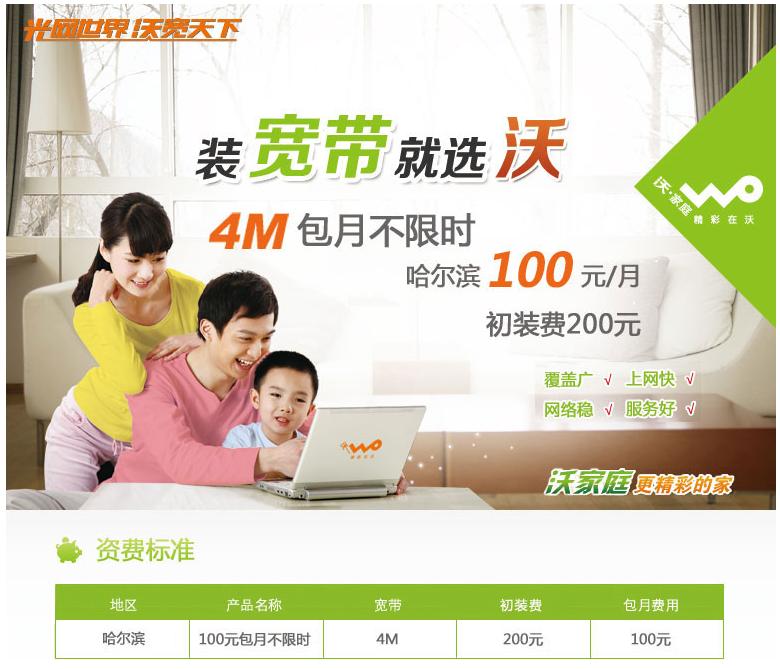 齐齐哈尔 家庭宽带 100元包月不限时资费标准.png