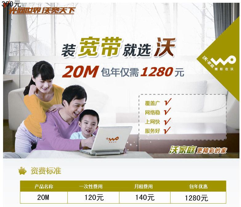 西安光速包年1280元20M资费介绍.png