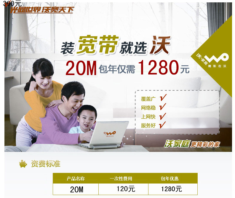 榆林光速包年1280元20M资费介绍.png