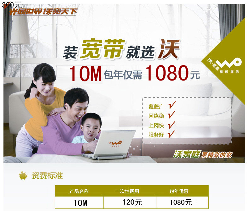 榆林光速包年1080元10M资费详情.png
