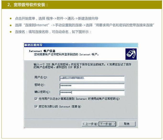 榆林光速包年1080元10M安装指南2.png