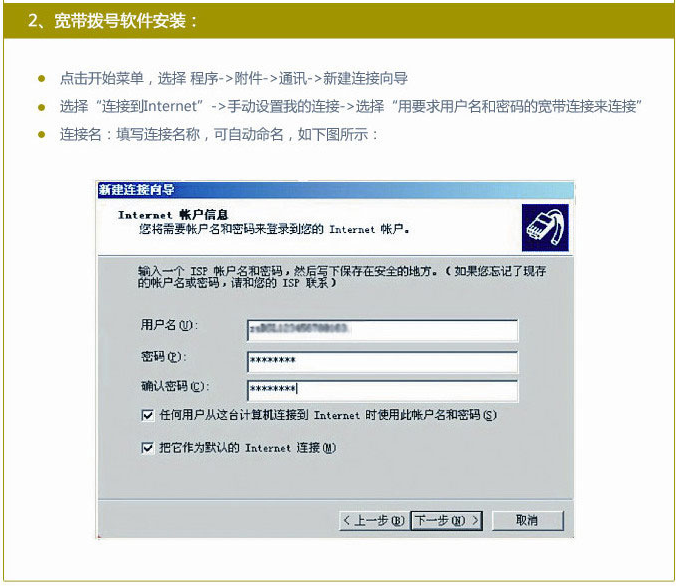 汉中优速包年720元6M(LAN)安装指南2.png