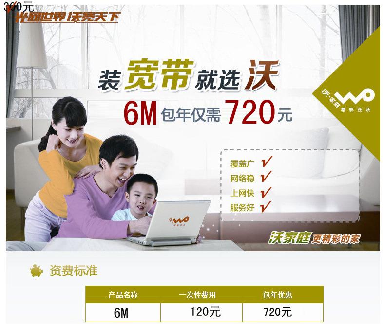 汉中光速包年720元6M资费详情.png