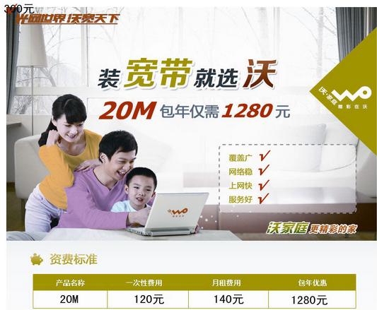 渭南光速包年1280元资费介绍.png