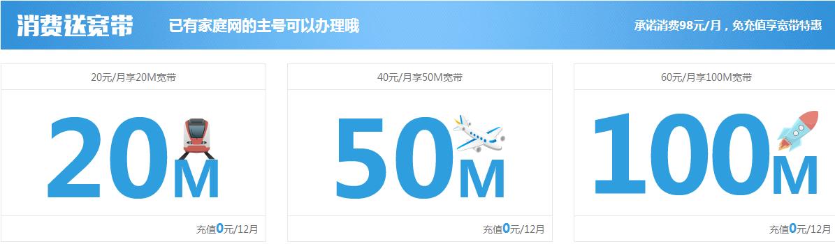 徐州移动宽带消费送宽带.png