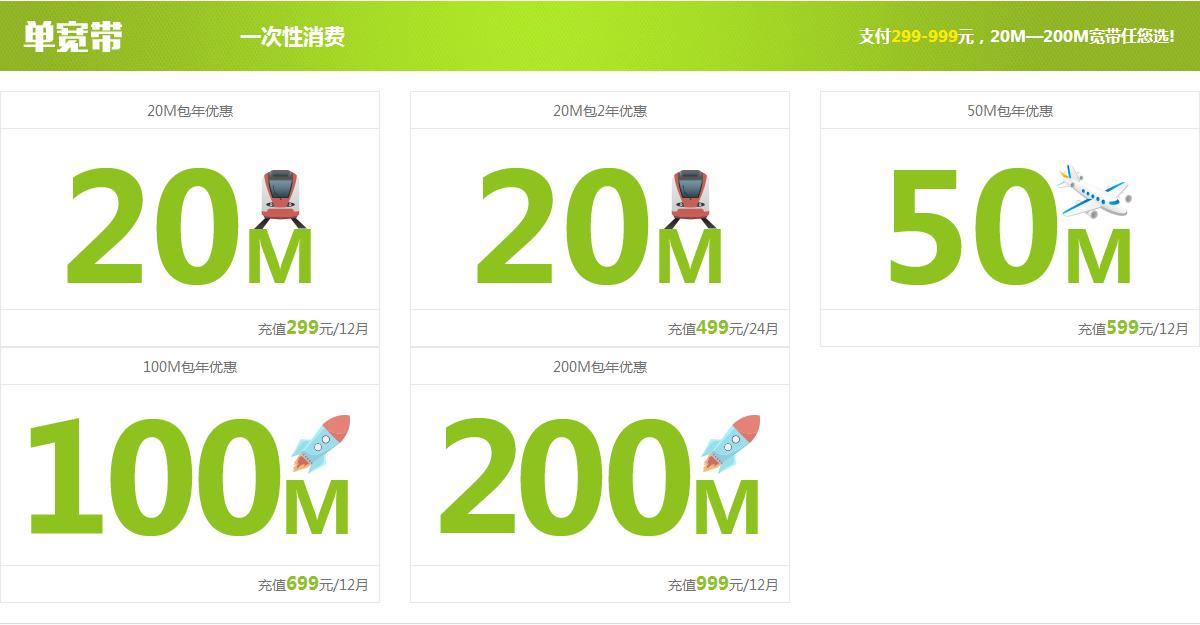 徐州移动宽带单宽带.png