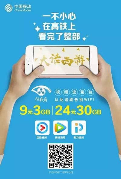 0.8元GB视频任我看,9元3G、24元30G六一爽快玩 (2).jpg