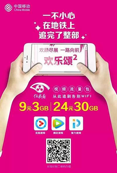 0.8元GB视频任我看,9元3G、24元30G六一爽快玩.jpg