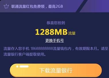 嗨翻66会员日!人人可得喜马拉雅会员+最高2GB流量1.jpg