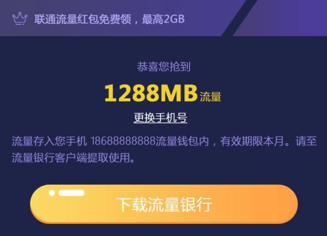 【领免费流量】送你喜马拉雅会员+最高2GB流量 (3).jpg