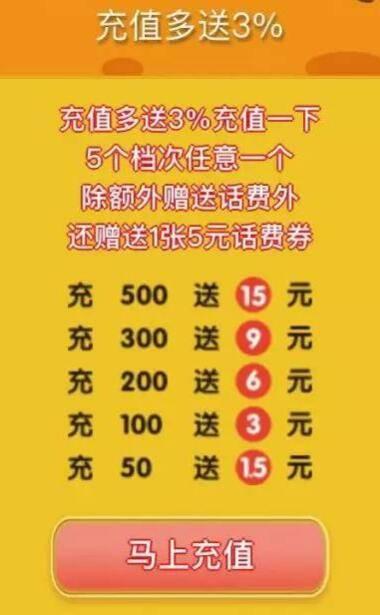 50元话费券+5元话费券+3%赠送,5月充值优惠有些大!.jpg