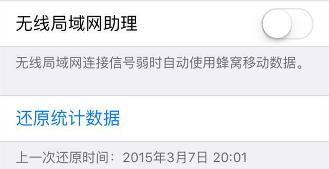 iPhone又偷跑300M流量,原来是这些设置错了! (2).jpg
