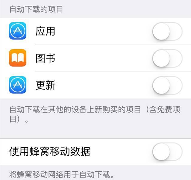 iPhone又偷跑300M流量,原来是这些设置错了! (3).jpg