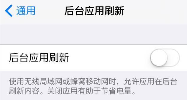 iPhone又偷跑300M流量,原来是这些设置错了! (4).jpg