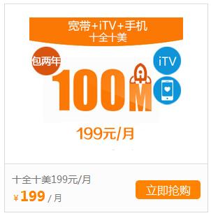 石嘴山宽带+手机+iTV(天翼高清)199元.png