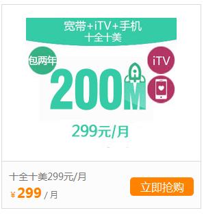石嘴山宽带+手机+iTV(天翼高清)299元.png