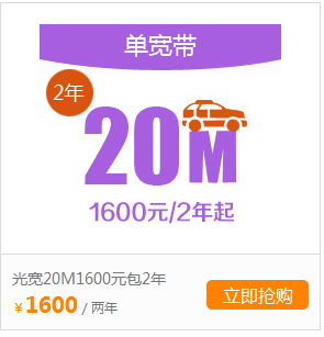 石嘴山单宽带20M1600元包2年.png