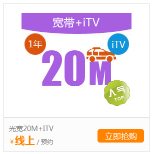 吴忠宽带+iTV(天翼高清).png
