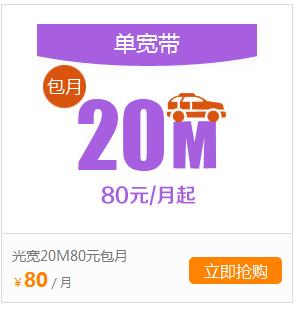 吴忠单宽带20M80元包月.png