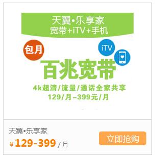 固原宽带+手机+iTV(天翼高清)百兆宽带.png