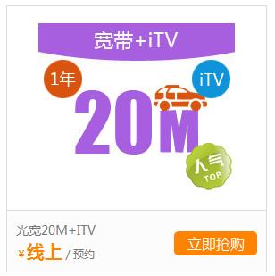 固原宽带+iTV(天翼高清).png