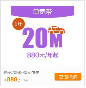 中卫单宽带20M880元包年.png