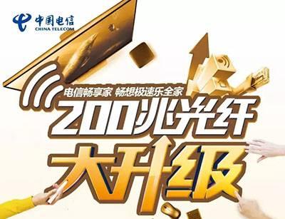 中国电信200兆极速宽带,快到飞起来~~.jpg