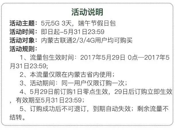 清凉端午,粽享流量!5元5G用3天!.jpg