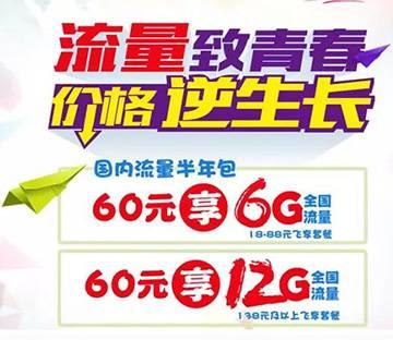 12G全国流量!180天不清零!!.jpg