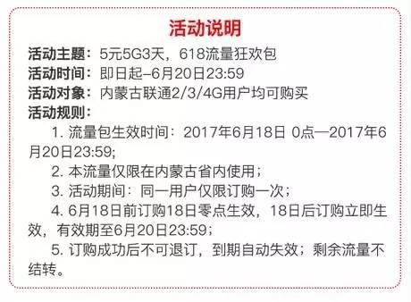 5元5G3天,618血拼专用 (2).jpg