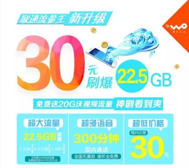 流量王全新升级,22.5G大流量只需30元.jpg