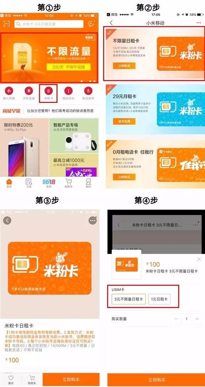 1元钱的神奇视频免费看流量任性用! (2).jpg