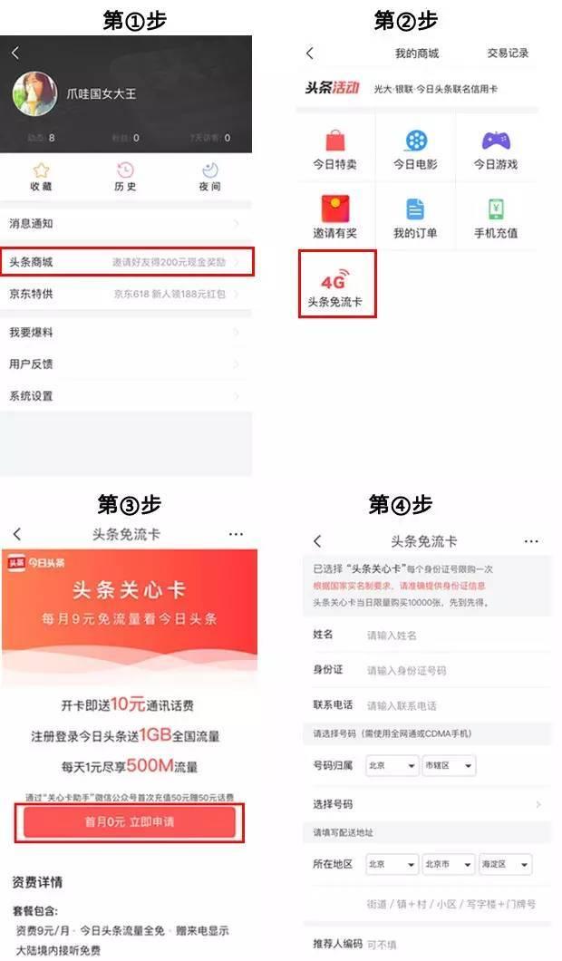 1元钱的神奇视频免费看流量任性用! (5).jpg