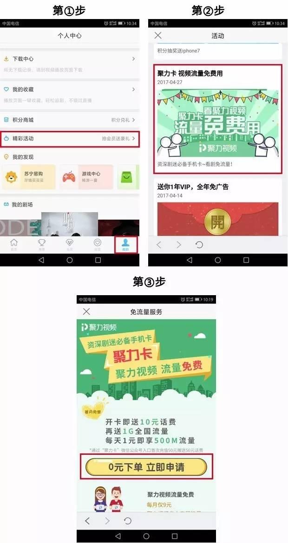 1元钱的神奇视频免费看流量任性用!(8).jpg