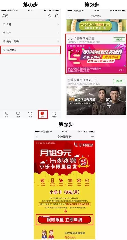 1元钱的神奇视频免费看流量任性用!(7).jpg