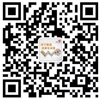 """关注""""济宁联通流量生活馆""""就送500M流量!.jpg"""