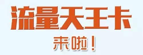 最强流量解决方案——【流量天王卡】来袭!2.jpg