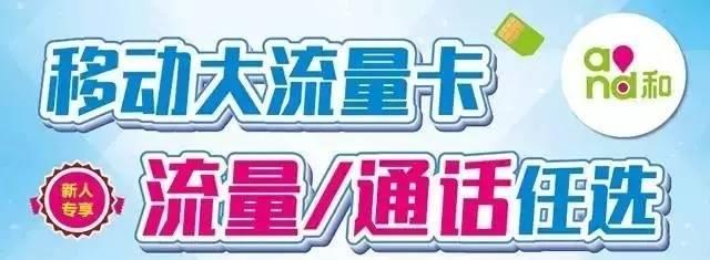 【流量天王卡】18元可得6G流量,还有更多惊喜等你来领!.jpg