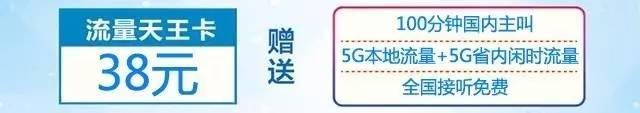 【流量天王卡】18元可得6G流量,还有更多惊喜等你来领!3.jpg