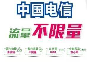 广西电信流量不限量套餐现已上市.jpg