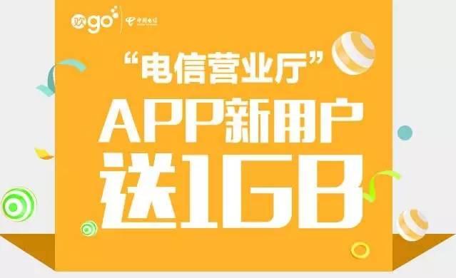 炎炎夏日电信送爽 把1G流量装进口袋.jpg