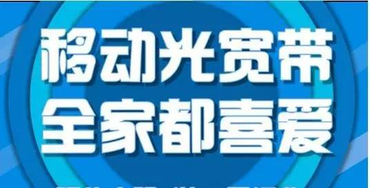 【年中大促】移动宽带免费送,再送50元话费!.jpg