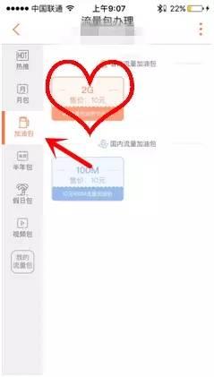 联通手机营业厅开放10元2G超值省内流量加油包2.jpg