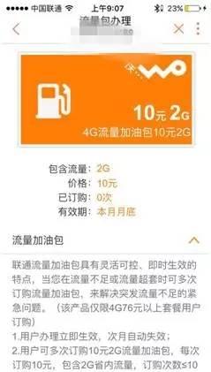 联通手机营业厅开放10元2G超值省内流量加油包3.jpg