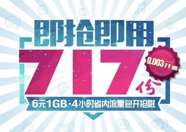 717特别献礼,流量低至0.003元,嗨起来!.jpg