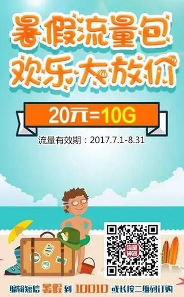 20元10G,广西联通才有!.jpg