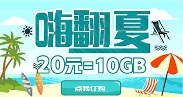 20元=10GB暑假包,承包你的七八月!.jpg