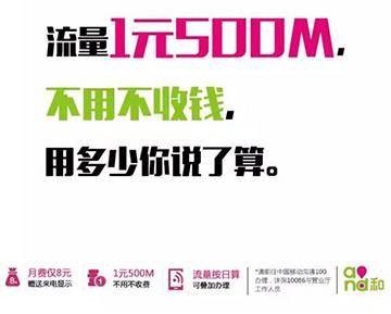"""1元=500M流量,不用不花钱,专治""""流量短缺症""""!.jpg"""
